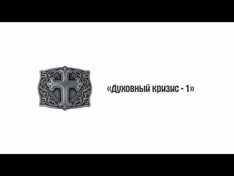 Духовный кризис - 1 (кризисы апостолов)