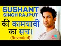 The Lesson Sushant Singh Rajput Taught Us |  The Legacy of Sushant Singh Rajput | Vaartalaap
