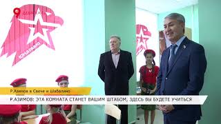 Р.Азимов в Свече и Шабалино