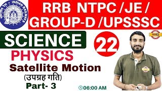 Class 22 |#RRB  NTPC /JE / GROUP-D /UPSSSC/Ncert Based |Science | Physics |By Vivek Sir |