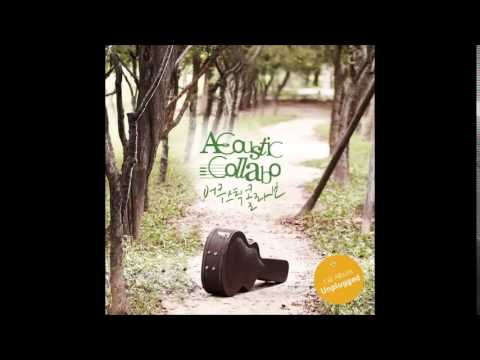 (+) 그대와 나 설레임 Acoustic Collabo