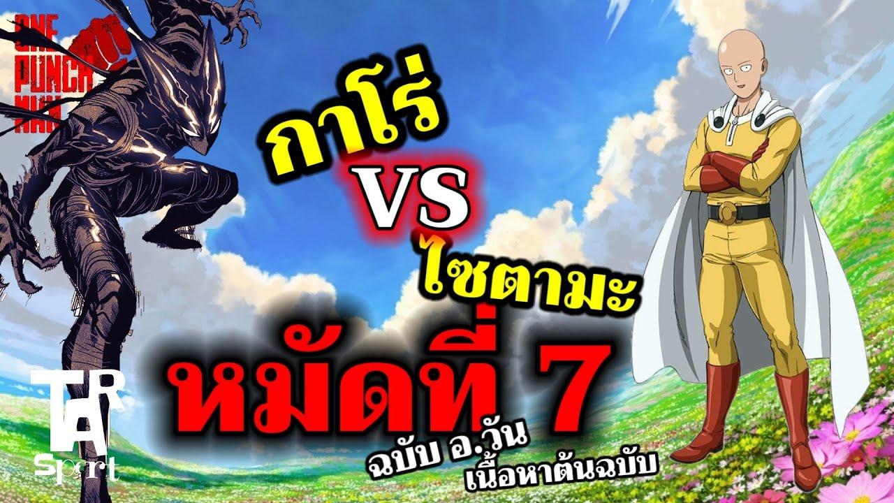 ไซตามะ VS กาโร่ (ตัวเต็ม) หมัดที่ 7 : วันพั้นแมน [Saitama vs Garou : ONE PUNCH MAN]