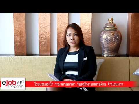โรงแรมแม่น้ำ รามาดาพลาซ่า รับสมัครพนักงานจำนวนมาก