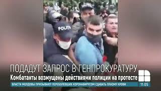 Протестовавшие ветераны конфликта на Днестре хотят пожаловаться на полицию в Генпрокуратуру