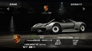 極速快感:超熱力追緝(Need For Speed: Hot Pursuit)  Porsche 918 spyder concept study