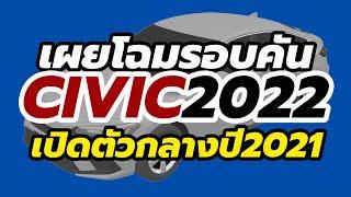 เผยโฉมรอบคัน All-New Honda Civic hatchback 2021-2022 โฉมใหม่ เจนเนอเรชั่นที่ 11 จากภาพจดสิทธิบัตร
