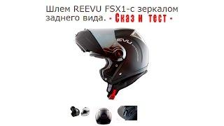 Шлемы фирмы REEVU  с технологией заднего  обзора. - Сказ и  тест -(, 2015-08-03T06:08:19.000Z)