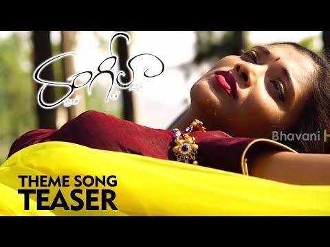Rangeela Telugu Movie Theme Teaser || Rockesh Reddy || #Rangeela