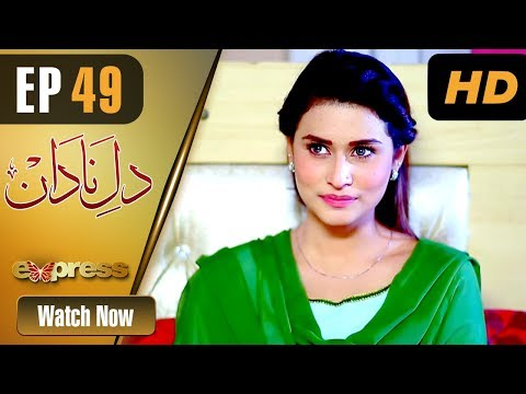 Dil E Nadaan - Episode 49 - Express Entertainment Dramas