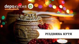 Как приготовить рождественскую кутю | Депо.Кухня