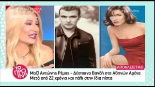 Δέσποινα Βανδή και Αντώνης Ρεμος, μαζί το Χειμώνα στο Αθηνών Αρένα