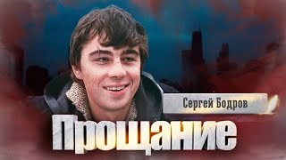 Сергей Бодров. Прощание | Центральное телевидение