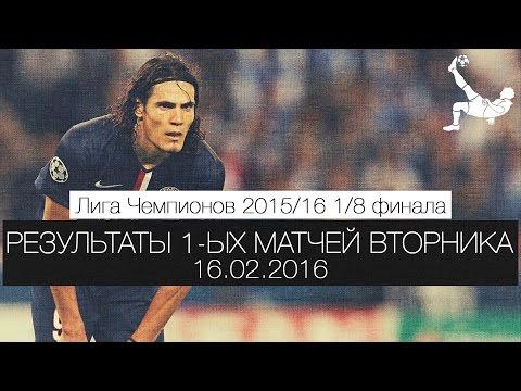 Бенфика — Динамо Киев Смотреть ОнЛайн 1 ноября 2016