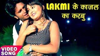 Suni Lover Ji - LAKMI के काजल का करबू - Kajal Ka Karbe Re Kajri - Sunni Sagar - Bhojpuri Songs 2017