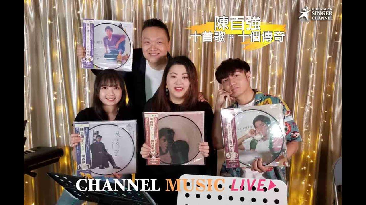 陳百強‧十首歌十個傳奇 💜💜|Channel Music Live