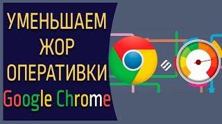 как сделать чтобы Google Chrome потреблял меньше памяти