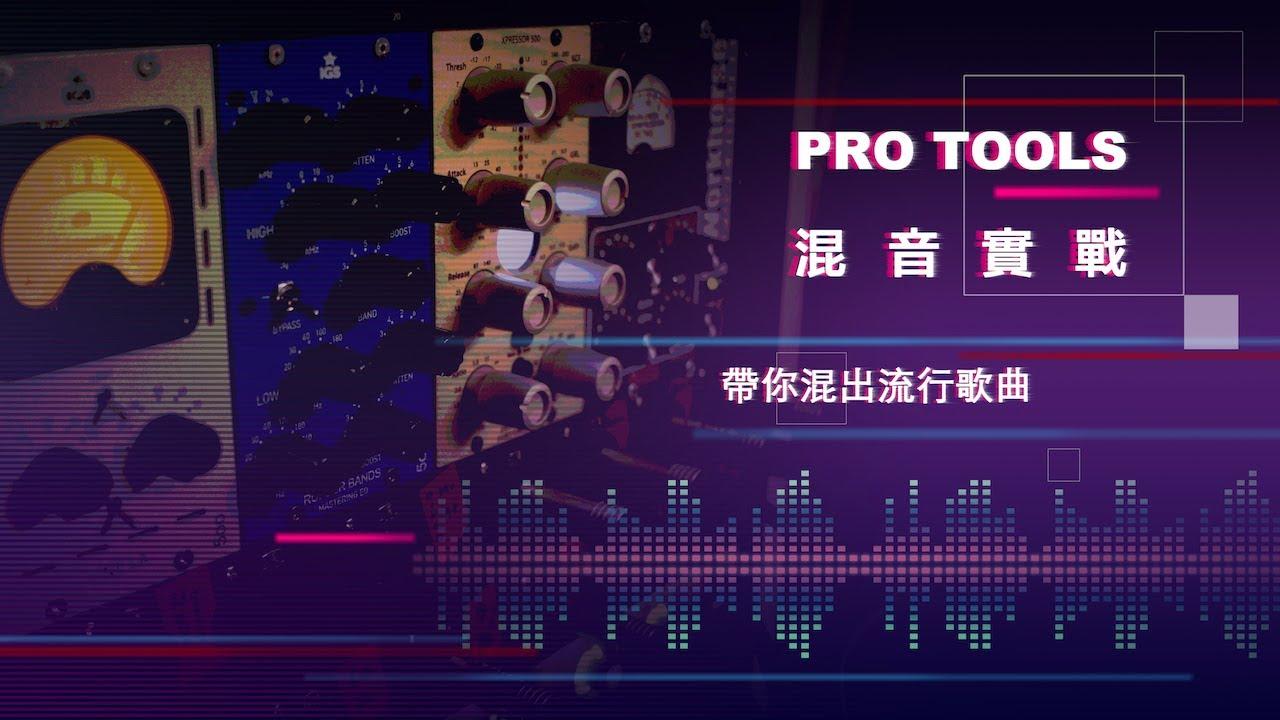 【Pro Tools 混音實戰 - 帶你混出流行歌曲】募資突破 217%!