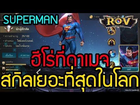 ROV : รีวิว Superman ฮีโร่ที่ดาเมจสกิลเยอะที่สุดในโลก