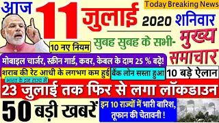 Today Breaking News ! आज 11 जुलाई 2020 के मुख्य समाचार बड़ी खबरें PM Modi, Bihar, #SBI 11 july delhi