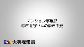 マンション事業部 島津裕子さんの働き甲斐