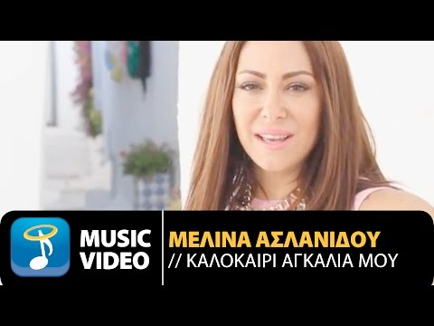 MELINA ASLANIDOU – KALOKERI AGKALIA MOU | OFFICIAL Music Video HD [NEW] (+LYRICS)