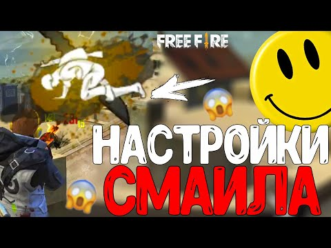 ЧИТЕРСКИЕ НАСТРОЙКИ СМАЙЛА! ➤ ИГРАЮ ПОЛНОСТЬЮ С НАСТРОЙКАМИ SMAILA! - Garena Free Fire!