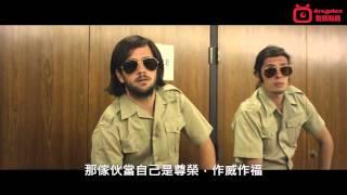 《史丹福監獄實驗》(Stanford Prison Experiment) 預告片 (HD 1080 中字)