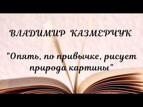 """""""Опять, по привычке, рисует природа картины"""" - Владимир Казмерчук. Стихи на Конкурс. Июнь."""