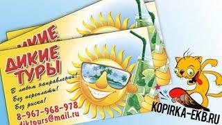 как сделать визитки в фотошопе?   Видеоуроки kopirka-ekb.ru