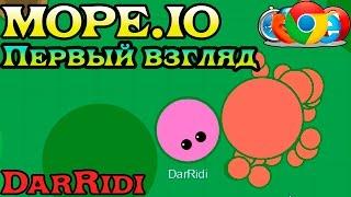 mope.io первый взгляд Agar.io, slither и limax