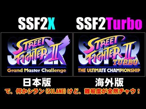 日本版(SSF2X)と海外版(SSF2Turbo)の難易度ガティ比較 - ストリートファイター30th