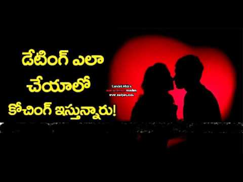 Dating With Girl Meaning In Telugu