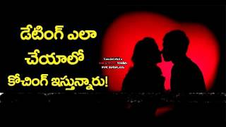 Telugu Dating  Courses And coaching Centers