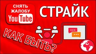 Страйк на Ютуб: что это и как убрать / How to remove Strike in YouTube