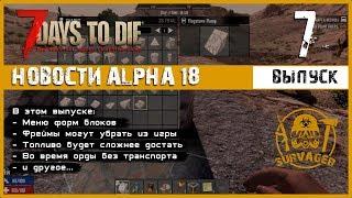 Новое меню выбора формы блоков и другое... ► 📰NEWS (новости) 7 ►7 Days to Die Альфа 18