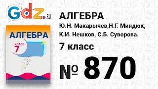 № 870- Алгебра 7 класс Макарычев