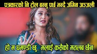 Troll बनाउनेलाई यस्तो झटारो, फिल्ममा पहिलो पटक हिरोइनको रोल गर्दै कस्तो बन्ला फिल्म। Anjali Adhikari