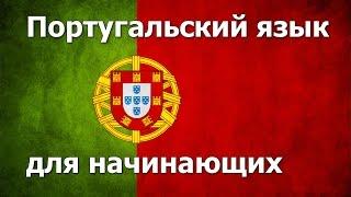Португальский язык Урок 2