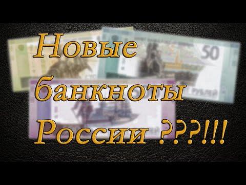 Новые банкноты РФ  !!!??? / Что вы думаете об этом ???!!!