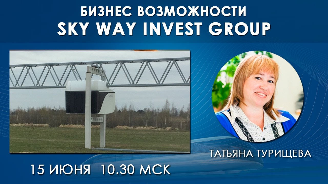 Skyway invest group