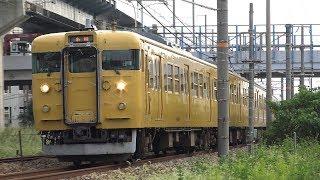 【4K】JR山陽本線 普通列車115系電車 オカA-14編成+オカD-20編成