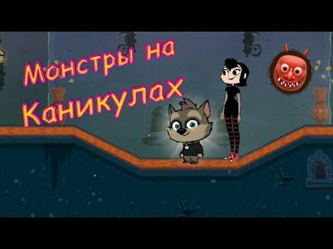 Приключения Мейвис #2в увлекательной игре Монстры 👹 на Каникулах Отель Трансильвания!