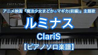 ルミナス/ClariS-『魔法少女まどか☆マギカ』劇場版(前篇)主題歌