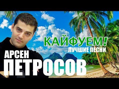 Арсен Петросов  - Кайфуем - Лучшие песни
