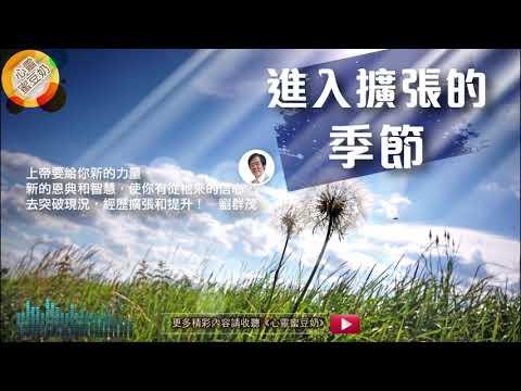 【心靈蜜豆奶】進入擴張的季節/劉群茂牧師_20190308
