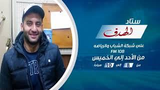 نجم الزمالك الأسبق: عمرو زكي قصر في حق نفسه.. فيديو