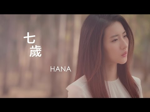 HANA - 七歲 Official MV