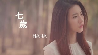 HANA - 七歲 Official MV