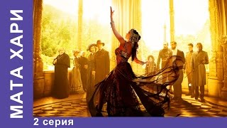Мата Хари. 2 серия. Историческая Драма. Star Media. Сериал 2017