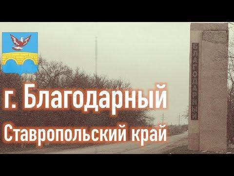 Знакомства Пятигорск, бесплатный сайт знакомств без